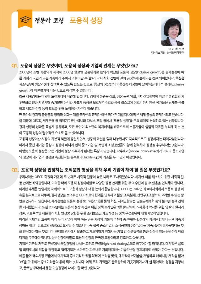 기업윤리 브리프스(브로슈어) 2018-6호.pdf_page_02.jpg