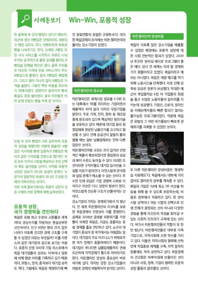 기업윤리 브리프스(브로슈어) 2018-6호.pdf_page_04.jpg