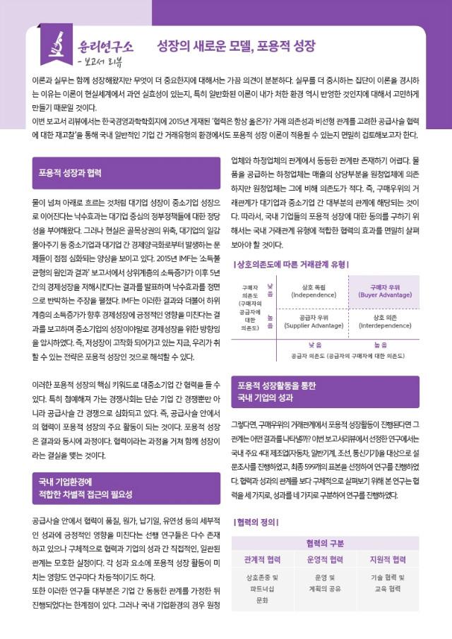 기업윤리 브리프스(브로슈어) 2018-6호.pdf_page_08.jpg